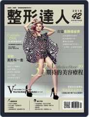 Psbeauty 整形達人 (Digital) Subscription December 31st, 2015 Issue