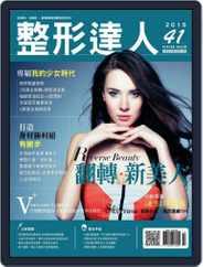 Psbeauty 整形達人 (Digital) Subscription October 6th, 2015 Issue