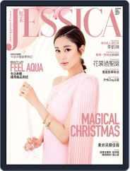 旭茉 Jessica (Digital) Subscription November 29th, 2019 Issue