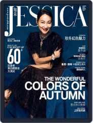 旭茉 Jessica (Digital) Subscription September 27th, 2019 Issue