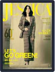 旭茉 Jessica (Digital) Subscription August 23rd, 2019 Issue