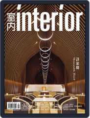 Interior Taiwan 室內 (Digital) Subscription May 15th, 2020 Issue