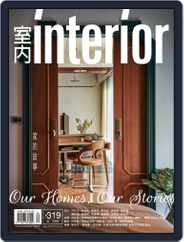 Interior Taiwan 室內 (Digital) Subscription April 16th, 2020 Issue