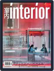 Interior Taiwan 室內 (Digital) Subscription July 11th, 2019 Issue