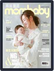 Mombaby 媽媽寶寶雜誌 (Digital) Subscription March 4th, 2020 Issue
