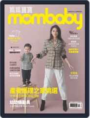 Mombaby 媽媽寶寶雜誌 (Digital) Subscription February 7th, 2020 Issue