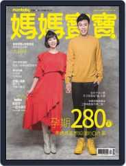 Mombaby 媽媽寶寶雜誌 (Digital) Subscription December 6th, 2019 Issue