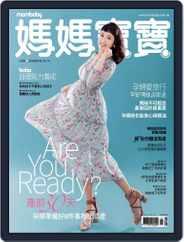 Mombaby 媽媽寶寶雜誌 (Digital) Subscription November 6th, 2019 Issue