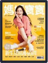 Mombaby 媽媽寶寶雜誌 (Digital) Subscription September 3rd, 2019 Issue