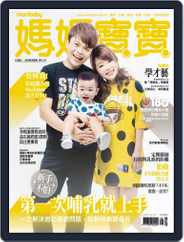 Mombaby 媽媽寶寶雜誌 (Digital) Subscription August 7th, 2019 Issue