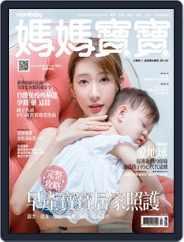 Mombaby 媽媽寶寶雜誌 (Digital) Subscription July 3rd, 2019 Issue