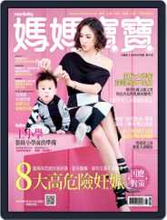 Mombaby 媽媽寶寶雜誌 (Digital) Subscription June 4th, 2019 Issue