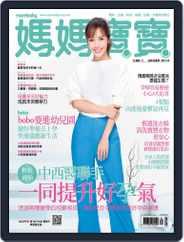 Mombaby 媽媽寶寶雜誌 (Digital) Subscription April 3rd, 2019 Issue