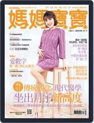 Mombaby 媽媽寶寶雜誌 (Digital) Subscription March 4th, 2019 Issue