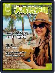 Let's Talk In English 大家說英語 (Digital) Subscription March 18th, 2020 Issue