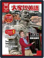 Let's Talk In English 大家說英語 (Digital) Subscription December 18th, 2019 Issue