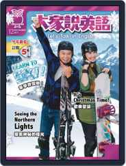 Let's Talk In English 大家說英語 (Digital) Subscription November 18th, 2019 Issue