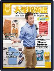 Let's Talk In English 大家說英語 (Digital) Subscription June 18th, 2019 Issue