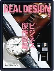 Real Design Rd リアルデザイン (Digital) Subscription April 5th, 2011 Issue