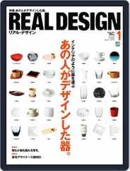 Real Design Rd リアルデザイン (Digital) Subscription December 3rd, 2010 Issue