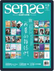 Sense 好/感 (Digital) Subscription December 8th, 2017 Issue