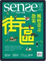 Sense 好/感 (Digital) Subscription February 4th, 2017 Issue