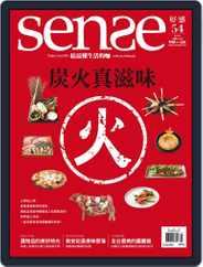 Sense 好/感 (Digital) Subscription October 1st, 2016 Issue