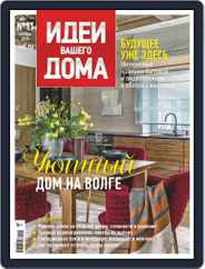 Идеи Вашего Дома (Digital) Subscription November 1st, 2019 Issue
