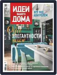 Идеи Вашего Дома (Digital) Subscription October 1st, 2019 Issue