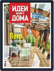 Идеи Вашего Дома (Digital) Subscription July 1st, 2019 Issue