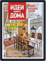 Идеи Вашего Дома (Digital) Subscription February 1st, 2019 Issue