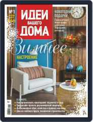 Идеи Вашего Дома (Digital) Subscription January 1st, 2019 Issue