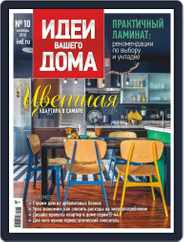 Идеи Вашего Дома (Digital) Subscription October 1st, 2018 Issue