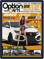 Option Tuning Magazine 改裝車訊 (Digital) Subscription December 13th, 2017 Issue