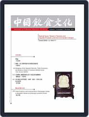 Journal of Chinese Dietary Culture 中國飲食文化 (Digital) Subscription November 7th, 2019 Issue