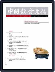 Journal of Chinese Dietary Culture 中國飲食文化 (Digital) Subscription November 30th, 2018 Issue