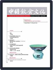 Journal of Chinese Dietary Culture 中國飲食文化 (Digital) Subscription June 9th, 2017 Issue