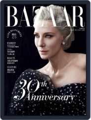 Harper's BAZAAR Taiwan (Digital) Subscription February 12th, 2020 Issue