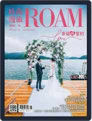 ROAM 時尚漫旅 (Digital) Subscription June 26th, 2019 Issue