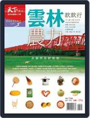 CommonWealth Special issue 天下雜誌 特刊 (Digital) Subscription March 6th, 2015 Issue
