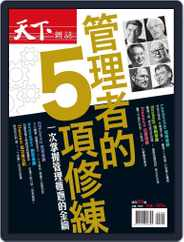 CommonWealth Special issue 天下雜誌 特刊 (Digital) Subscription November 27th, 2014 Issue