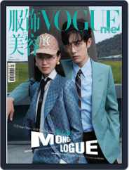Vogue Me (Digital) Subscription May 7th, 2020 Issue