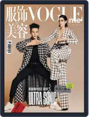 Vogue Me (Digital) Subscription July 7th, 2019 Issue
