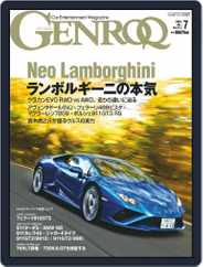 GENROQ ゲンロク (Digital) Subscription May 25th, 2020 Issue