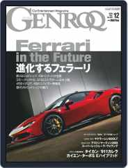 GENROQ ゲンロク (Digital) Subscription October 26th, 2019 Issue