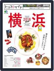 トリコガイド (Digital) Subscription September 1st, 2015 Issue