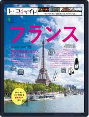トリコガイド (Digital) Subscription April 1st, 2015 Issue