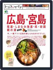 トリコガイド (Digital) Subscription March 16th, 2015 Issue