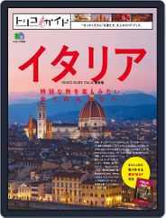 トリコガイド (Digital) Subscription March 12th, 2015 Issue