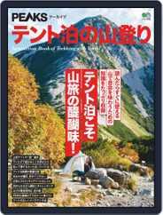 エイ出版社のアウトドアムック (Digital) Subscription March 26th, 2020 Issue